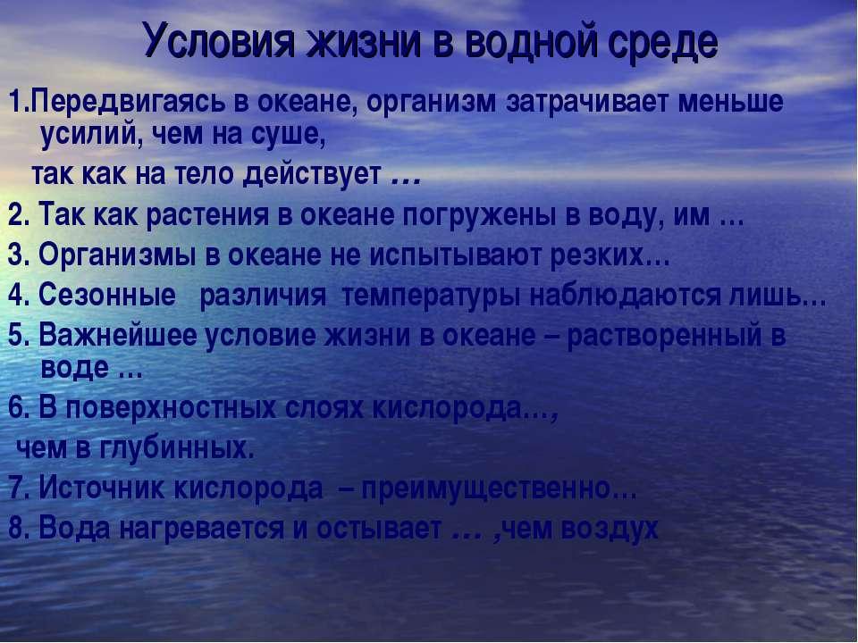 Условия жизни в водной среде 1.Передвигаясь в океане, организм затрачивает ме...