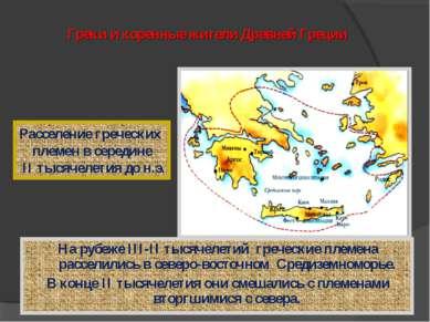 Греки и коренные жители Древней Греции На рубеже III-II тысячелетий греческие...
