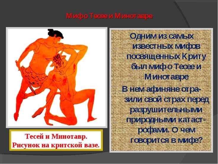 Миф о Тесее и Минотавре Одним из самых известных мифов посвященных Криту был ...