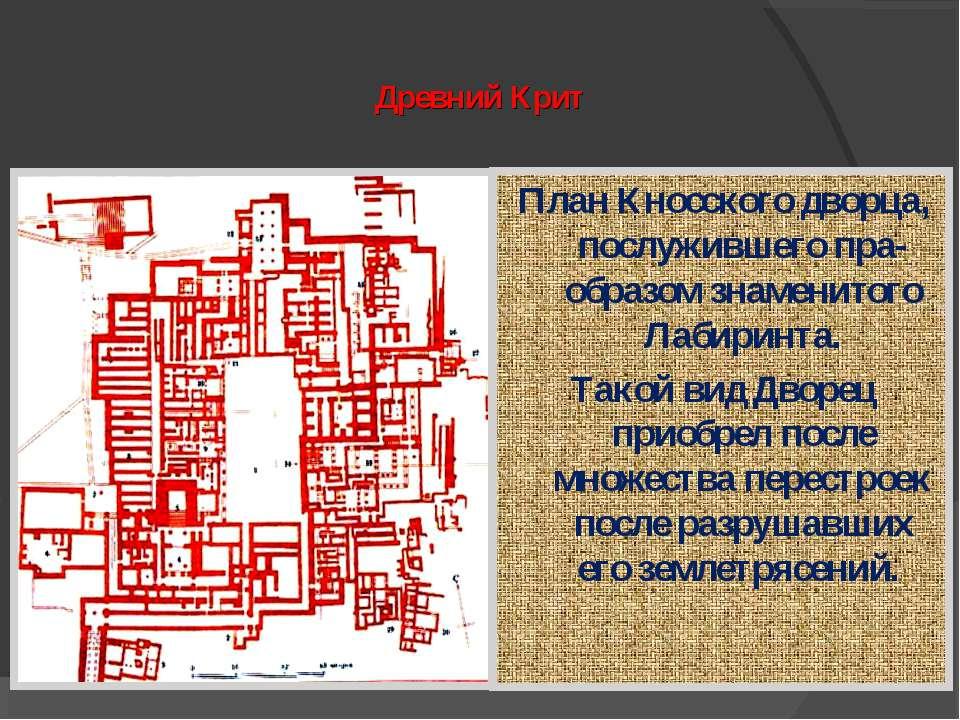 Древний Крит План Кносского дворца, послужившего пра-образом знаменитого Лаби...