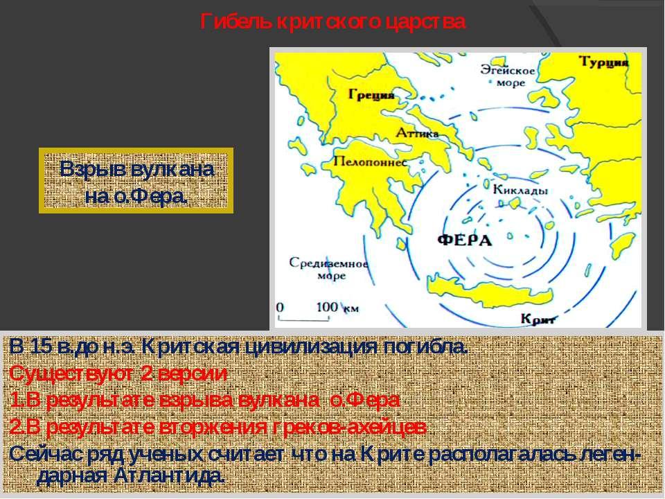 Гибель критского царства В 15 в.до н.э. Критская цивилизация погибла. Существ...