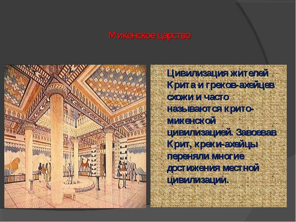 Микенское царство Цивилизация жителей Крита и греков-ахейцев схожи и часто на...