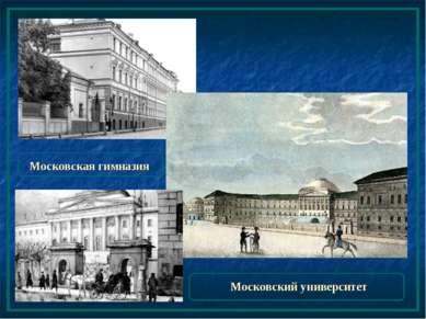 Московская гимназия Московский университет