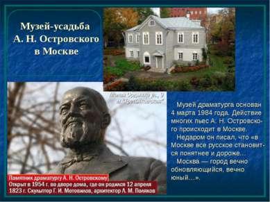 Музей-усадьба А. Н. Островского в Москве Музей драматурга основан 4 марта 198...