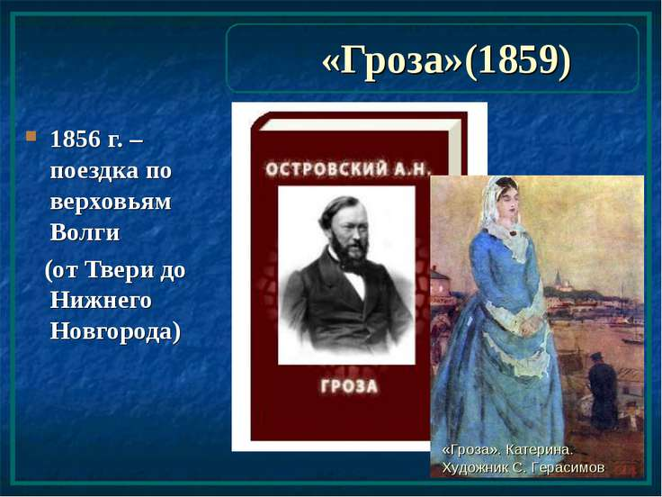 «Гроза»(1859) 1856 г. – поездка по верховьям Волги (от Твери до Нижнего Новго...