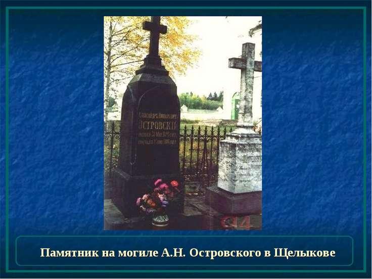 Памятник на могиле А.Н. Островского в Щелыкове