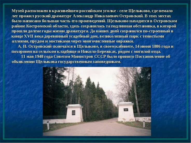 Музей расположен в красивейшем российском уголке - селе Щелыково, где немало ...