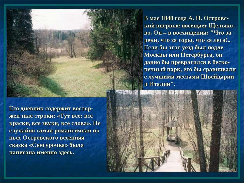 В мае 1848 года А. Н. Островс-кий впервые посещает Щелыко-во. Он – в восхищен...