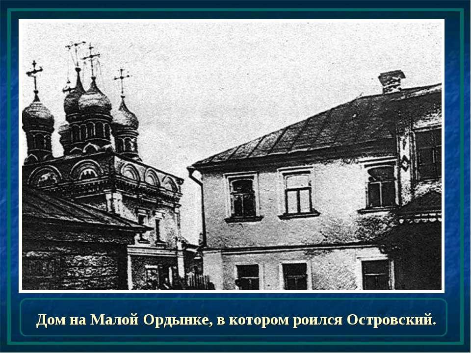 Дом на Малой Ордынке, в котором роился Островский.