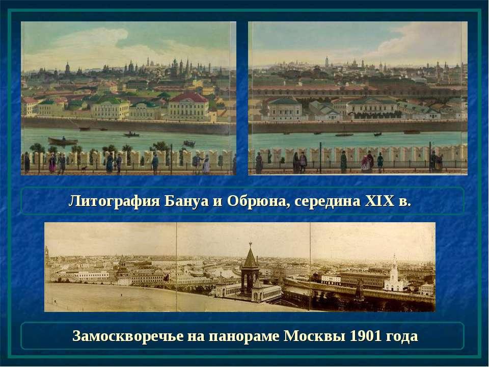 Литография Бануа и Обрюна, середина XIX в. Замоскворечье на панораме Москвы 1...