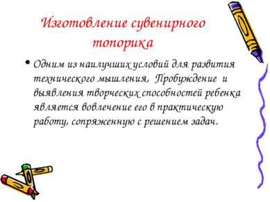 Изготовление сувенирного топорика Одним из наилучших условий для развития тех...