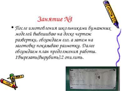 Занятие №1 После изготовления школьниками бумажных моделей вывешиваю на доске...