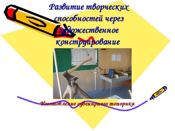 Развитие творческих способностей через художественное конструирование Изготов...