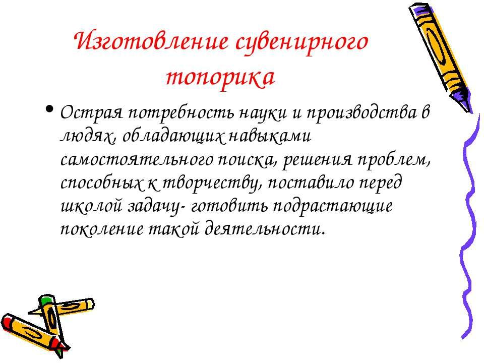 Изготовление сувенирного топорика Острая потребность науки и производства в л...