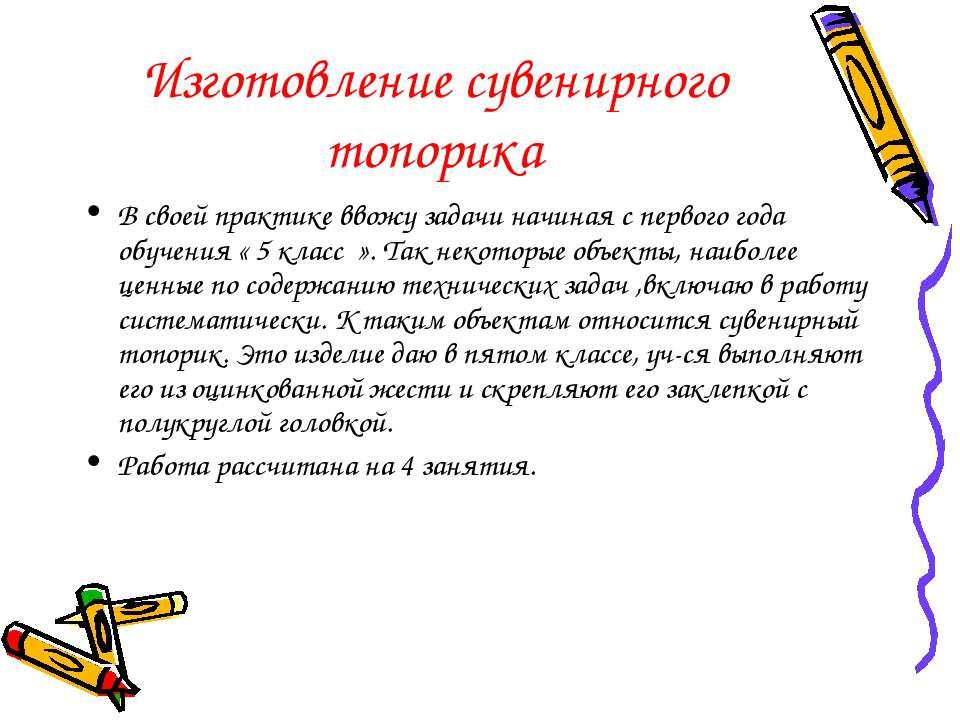 Изготовление сувенирного топорика В своей практике ввожу задачи начиная с пер...