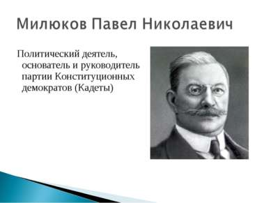 Политический деятель, основатель и руководитель партии Конституционных демокр...