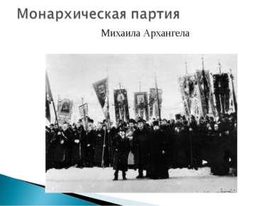Михаила Архангела