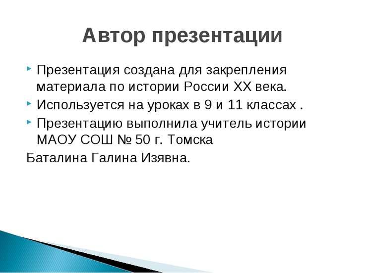 Автор презентации Презентация создана для закрепления материала по истории Ро...