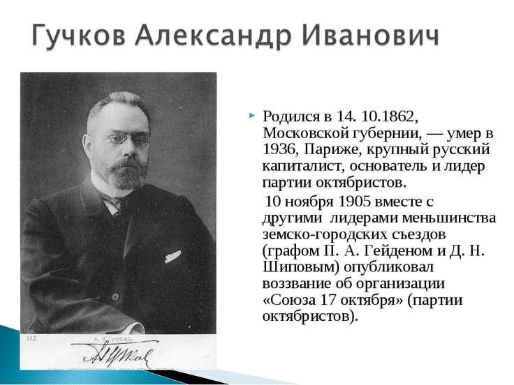 Родился в 14. 10.1862, Московской губернии, — умер в 1936, Париже, крупный ру...