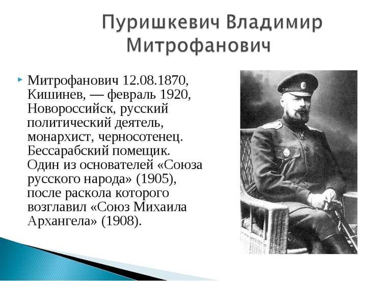 Митрофанович 12.08.1870, Кишинев, — февраль 1920, Новороссийск, русский полит...