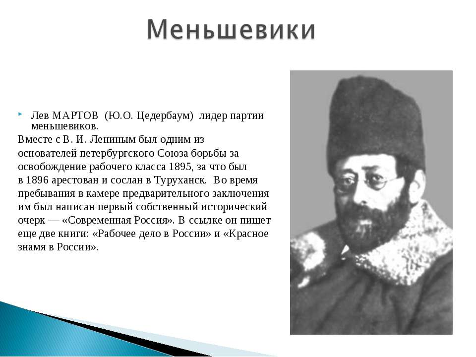 Лев МАРТОВ (Ю.О. Цедербаум) лидер партии меньшевиков. Вместе с В. И. Лениным ...