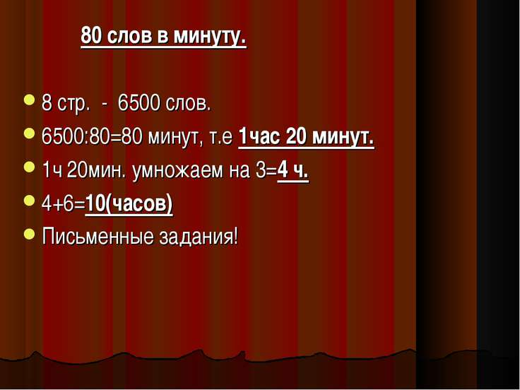 80 слов в минуту. 8 стр. - 6500 слов. 6500:80=80 минут, т.е 1час 20 минут. 1ч...