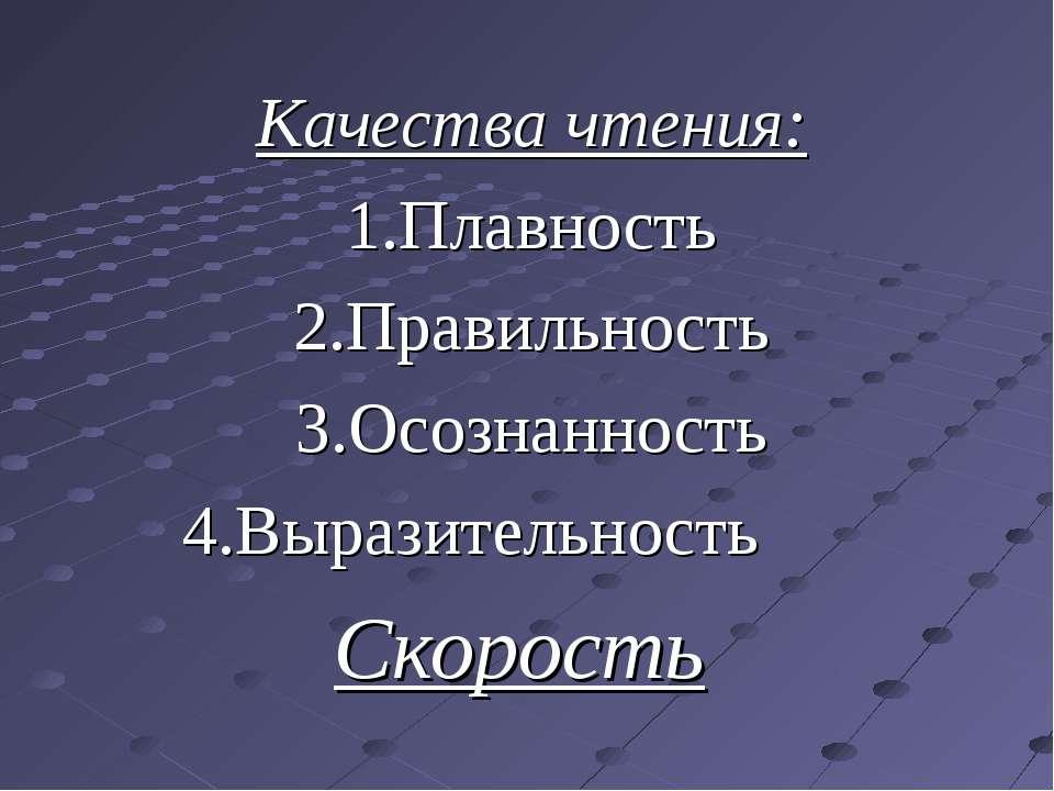 Качества чтения: 1.Плавность 2.Правильность 3.Осознанность 4.Выразительность ...