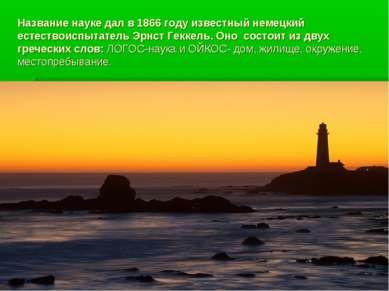 Название науке дал в 1866 году известный немецкий естествоиспытатель Эрнст Ге...