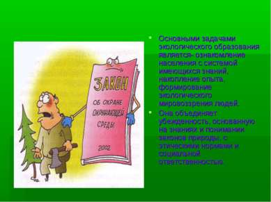 Основными задачами экологического образования является- ознакомление населени...