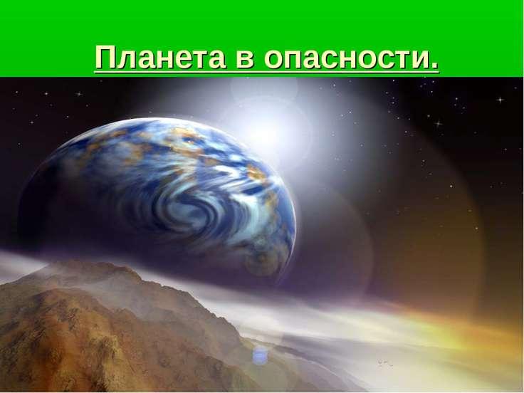 Планета в опасности.