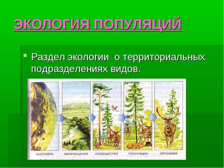 ЭКОЛОГИЯ ПОПУЛЯЦИЙ Раздел экологии о территориальных подразделениях видов.