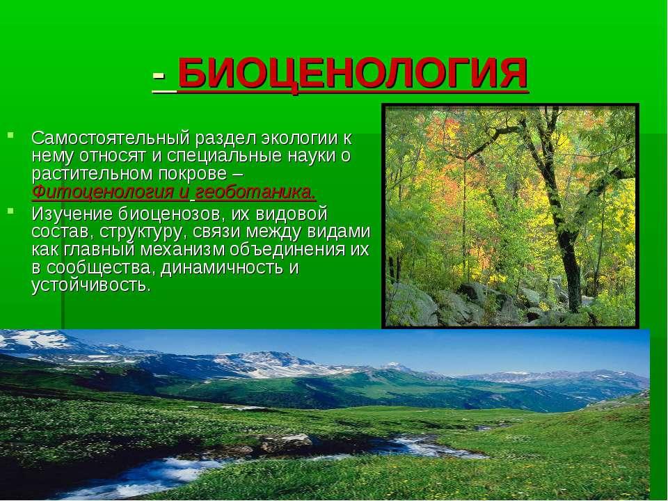 - БИОЦЕНОЛОГИЯ Самостоятельный раздел экологии к нему относят и специальные н...