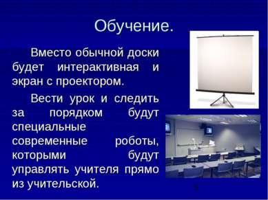 Обучение. Вместо обычной доски будет интерактивная и экран с проектором. Вест...