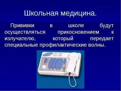 Школьная медицина. Прививки в школе будут осуществляться прикосновением к изл...