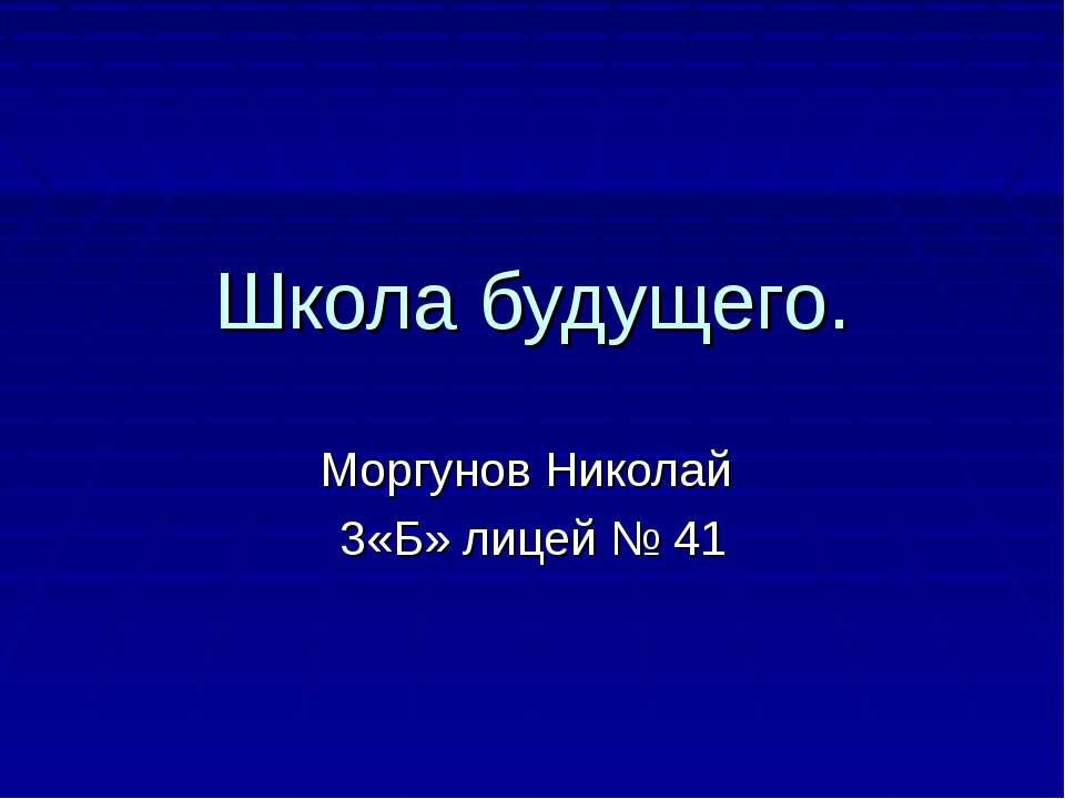 Школа будущего. Моргунов Николай 3«Б» лицей № 41