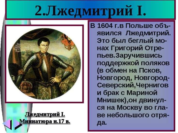 2.Лжедмитрий I. В 1604 г.в Польше объ-явился Лжедмитрий. Это был беглый мо-на...