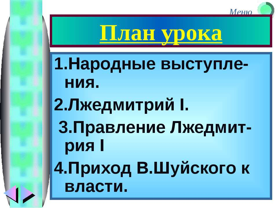 План урока 1.Народные выступле-ния. 2.Лжедмитрий I. 3.Правление Лжедмит-рия I...