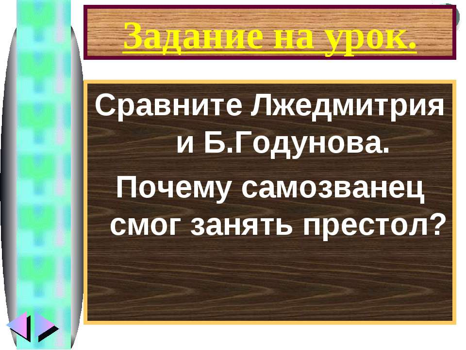 Задание на урок. Сравните Лжедмитрия и Б.Годунова. Почему самозванец смог зан...