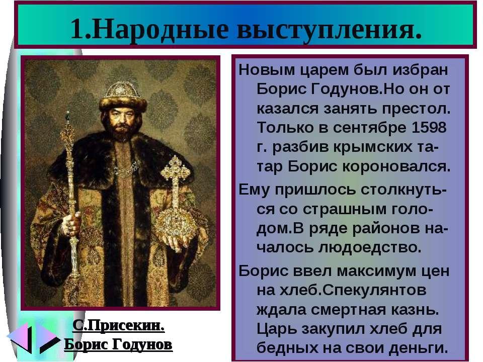 1.Народные выступления. Новым царем был избран Борис Годунов.Но он от казался...