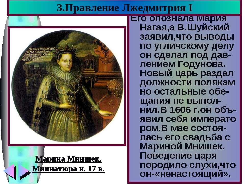 3.Правление Лжедмитрия I Его опознала Мария Нагая,а В.Шуйский заявил,что выво...