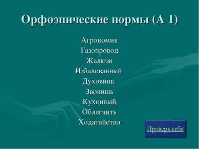 Орфоэпические нормы (А 1) Агрономия Газопровод Жалюзи Избалованный Духовник З...