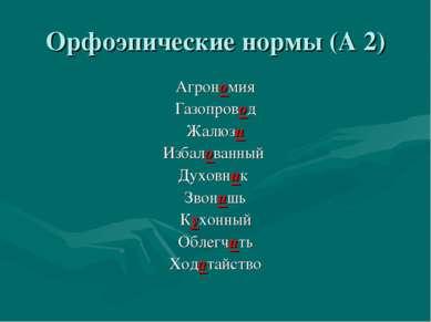 Орфоэпические нормы (А 2) Агрономия Газопровод Жалюзи Избалованный Духовник З...