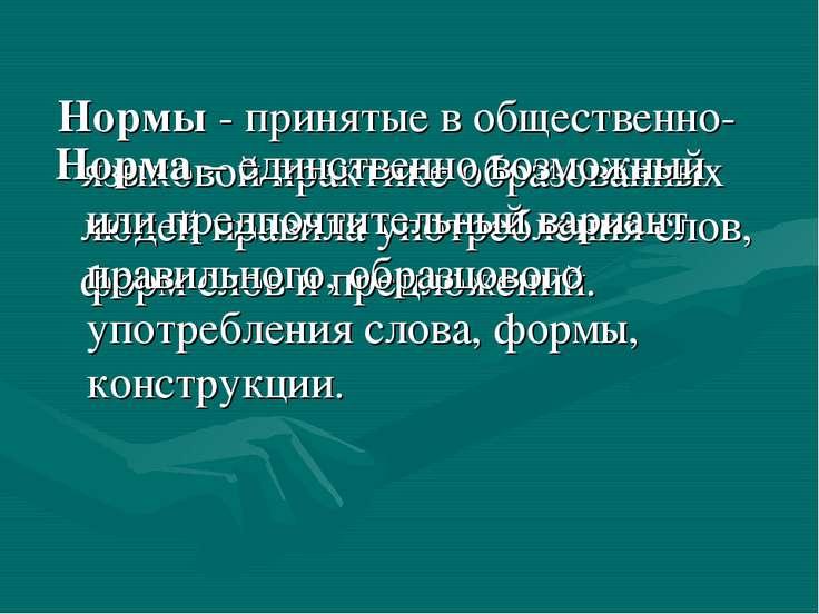 Нормы - принятые в общественно-языковой практике образованных людей правила у...