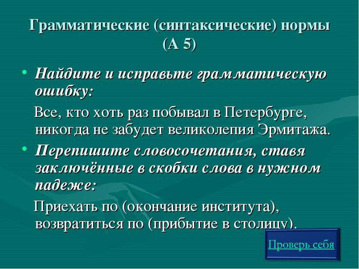 Грамматические (синтаксические) нормы (А 5) Найдите и исправьте грамматическу...