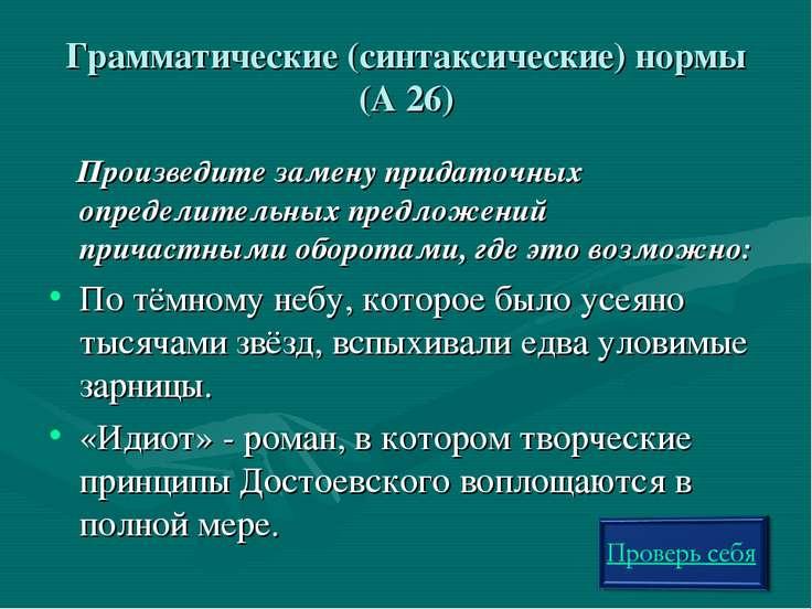 Грамматические (синтаксические) нормы (А 26) Произведите замену придаточных о...