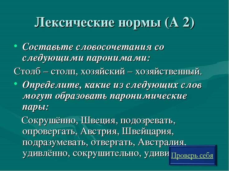 Лексические нормы (А 2) Составьте словосочетания со следующими паронимами: Ст...