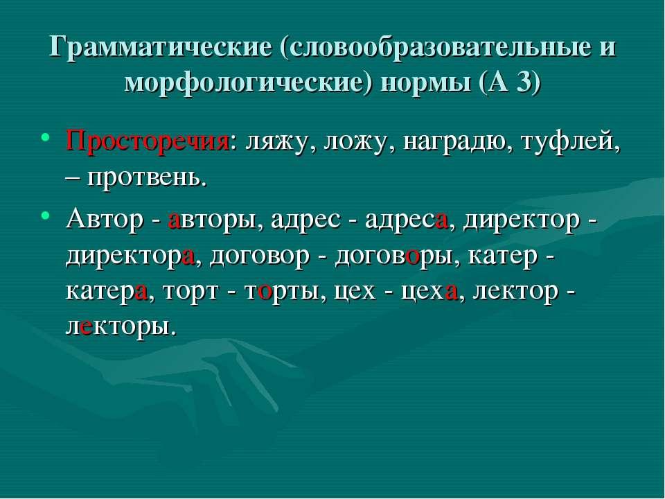 Грамматические (словообразовательные и морфологические) нормы (А 3) Простореч...
