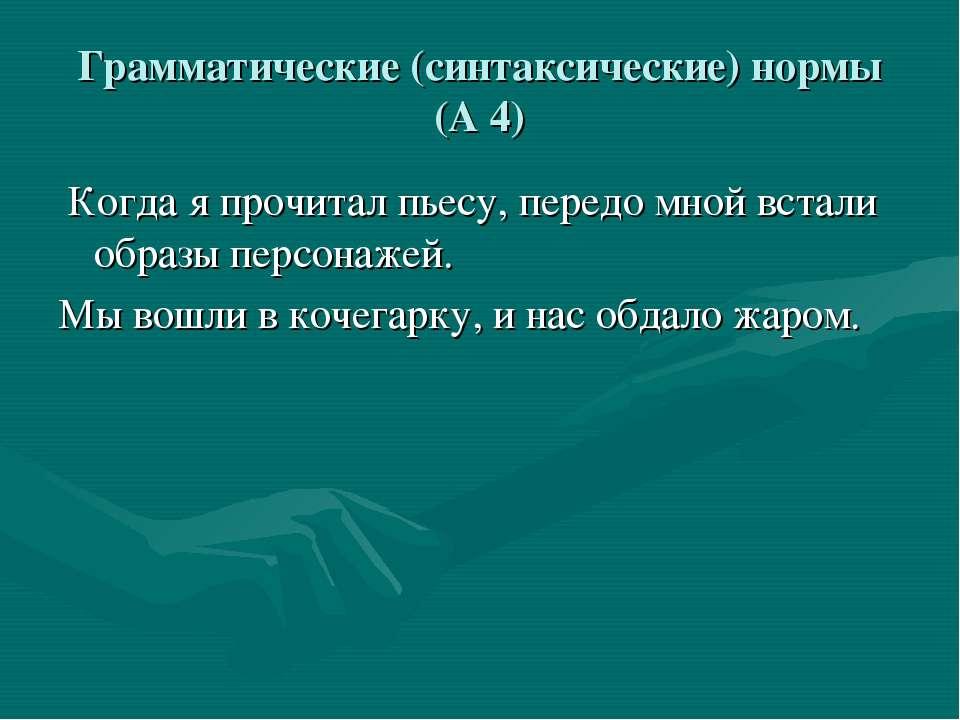 Грамматические (синтаксические) нормы (А 4) Когда я прочитал пьесу, передо мн...