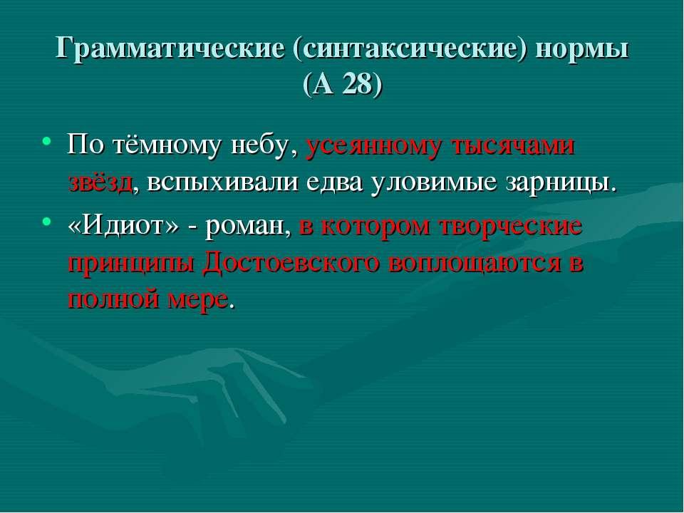 Грамматические (синтаксические) нормы (А 28) По тёмному небу, усеянному тысяч...