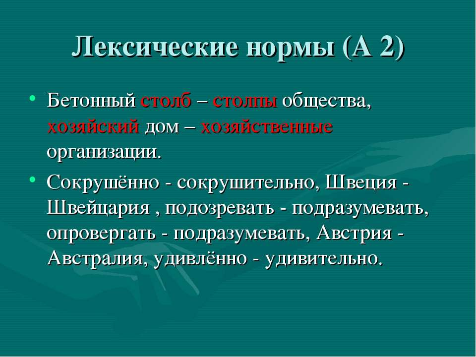Лексические нормы (А 2) Бетонный столб – столпы общества, хозяйский дом – хоз...